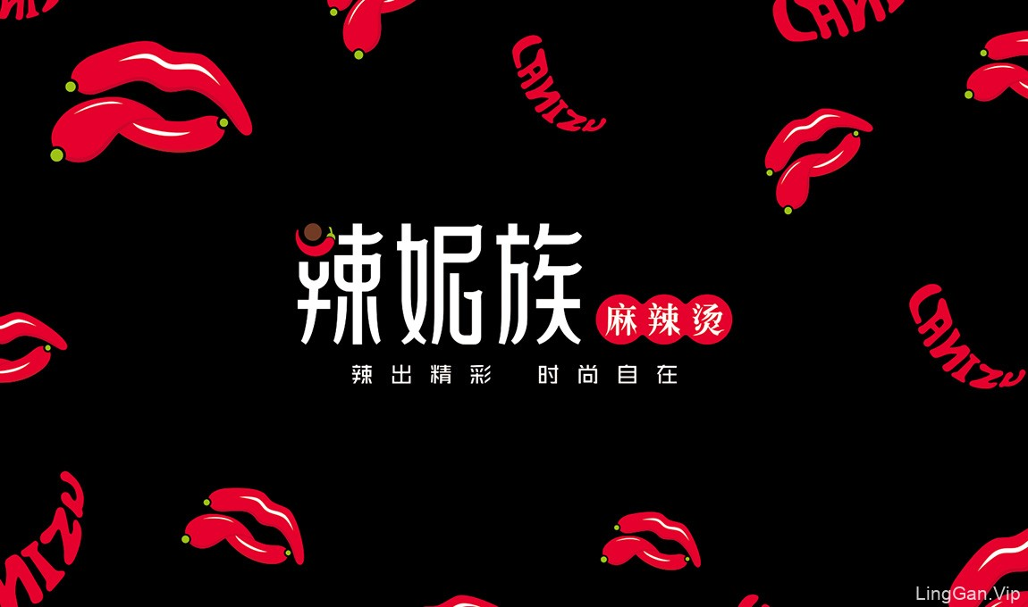 【墨象序】辣妮族餐饮品牌形象策划设计案例