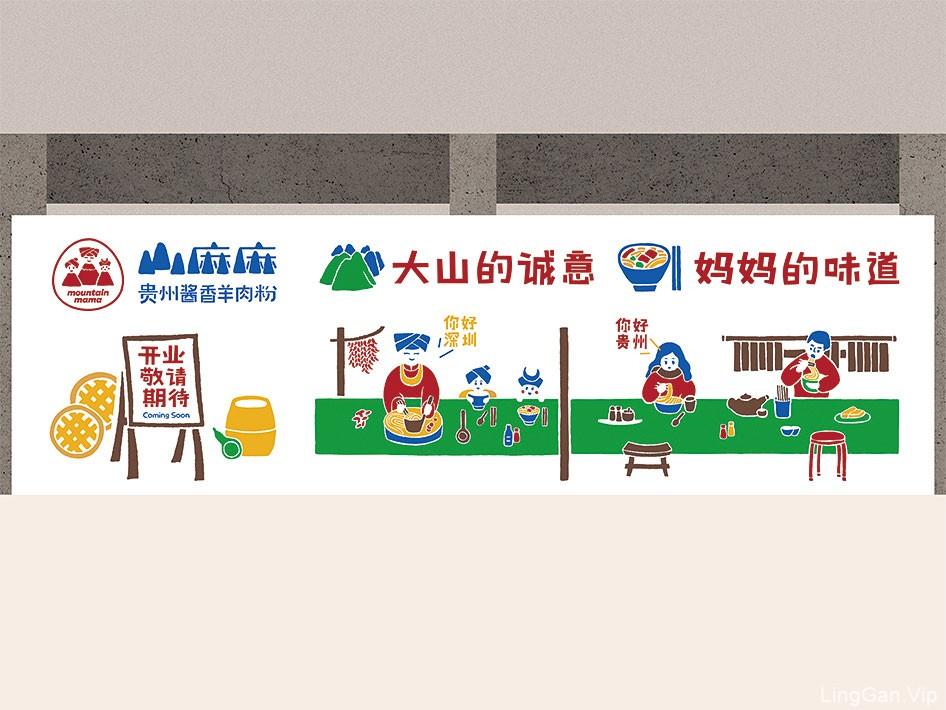 贵州酱香羊肉粉:山麻麻品牌形象设计