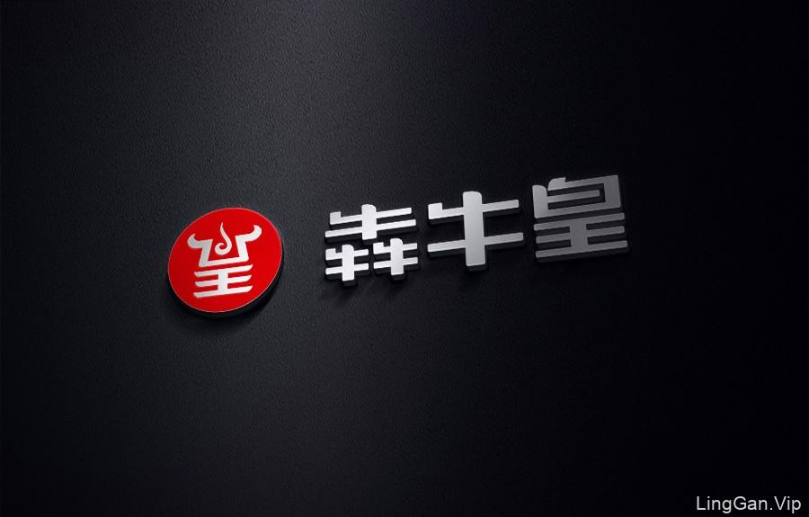 犇牛皇鮮捞牛肉火锅品牌策划与LOGO设计