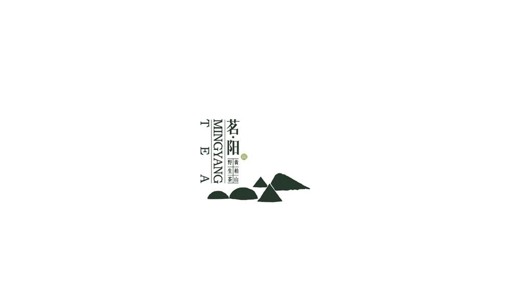 茗阳黄柏山野生茶茶园品牌形象