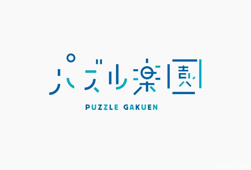 美丽的七巧板-Puzzle gakuen儿童教育服务品牌VI设计