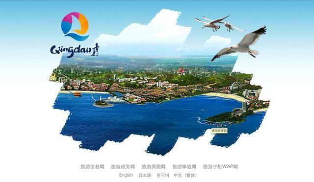 青岛旅游品牌形象VI设计欣赏