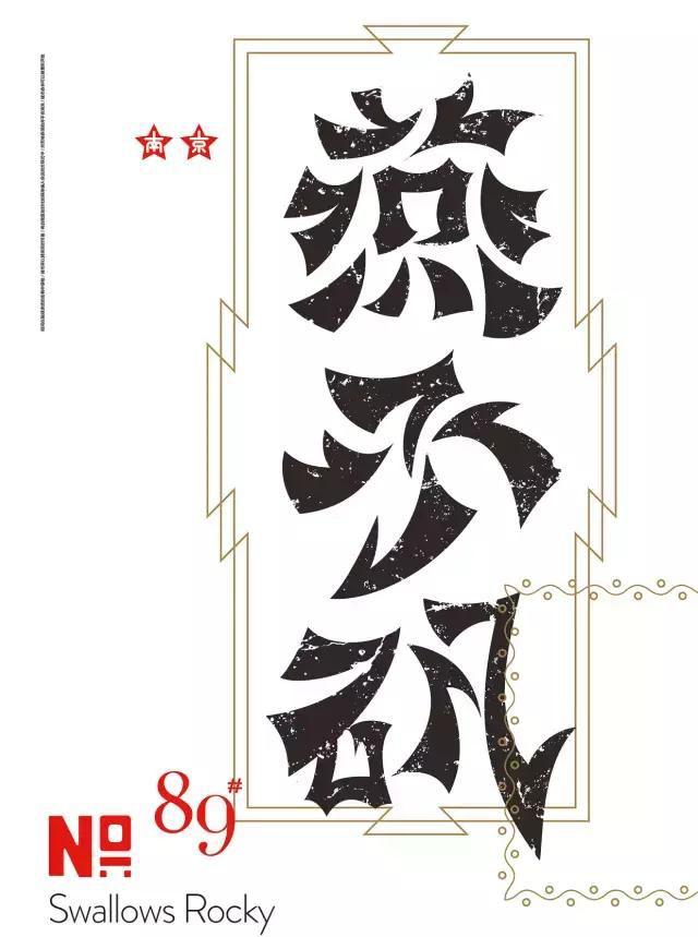 他把南京城老街的名字设计了一遍,美美哒!