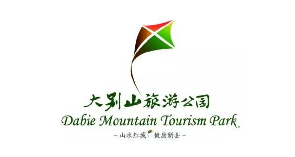 河南新县旅游形象LOGO正式发布