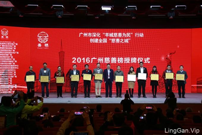 """助力慈善发展,广州发布""""慈善之城""""LOGO"""