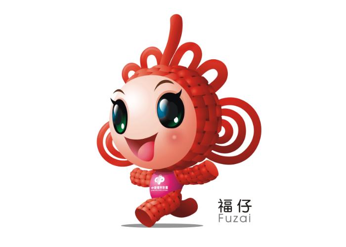 中国福利彩票吉祥物评选揭晓