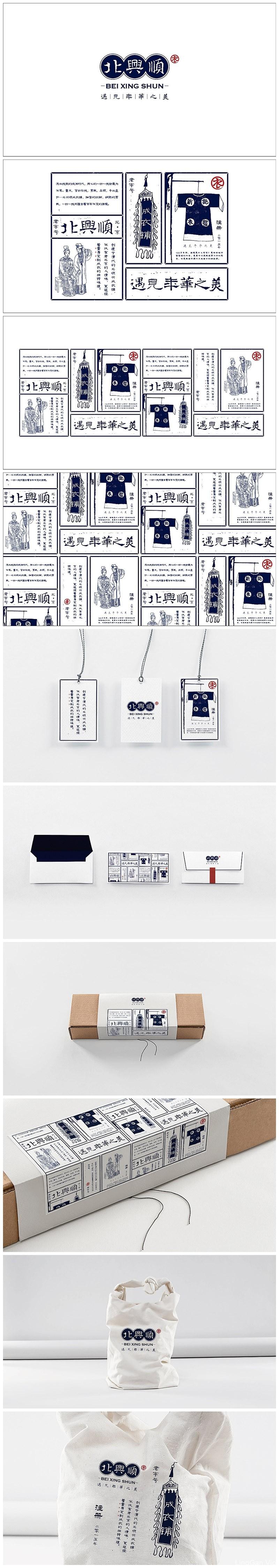 【老字号】北兴顺成衣铺品牌形象设计