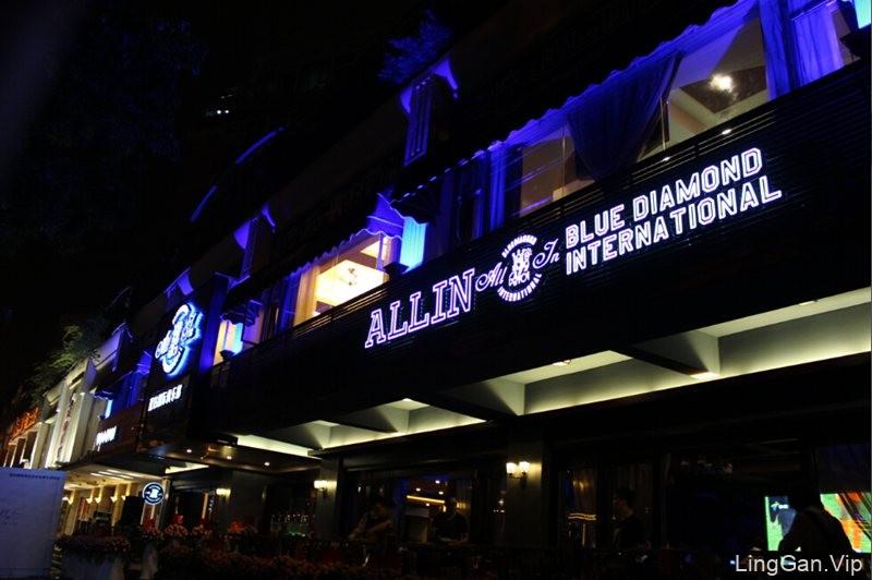 ALL IN蓝钻会所品牌形象设计