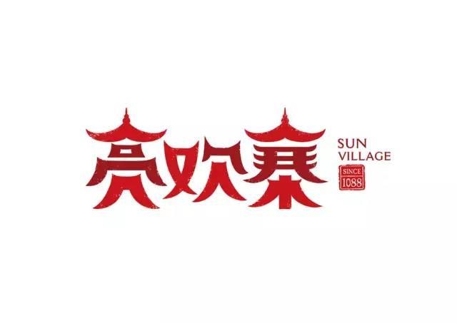 亮欢寨酸汤鱼品牌VI形象设计欣赏