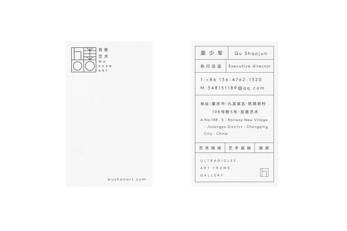 90后设计师邵年的VI佳作:吾善艺术品牌形象设计
