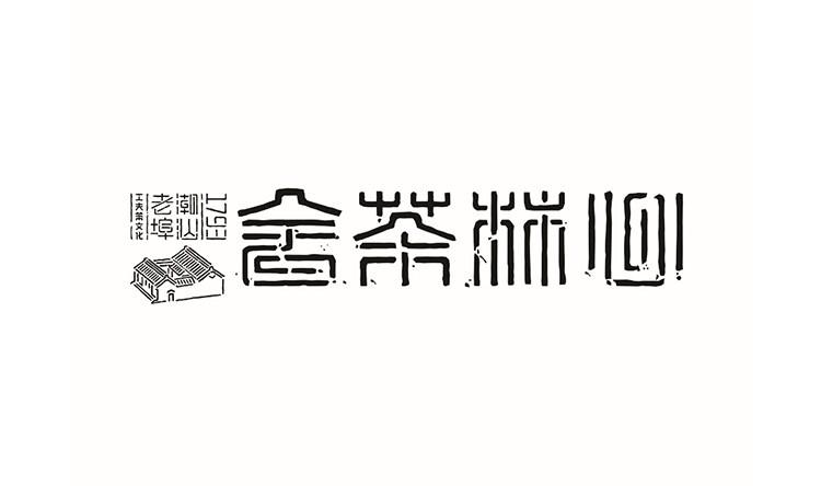 【林韶斌作品】心林茶舍品牌形象系列