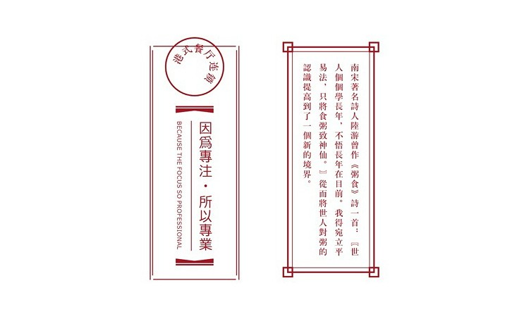 潮粥府连锁餐厅品牌VI形象设计