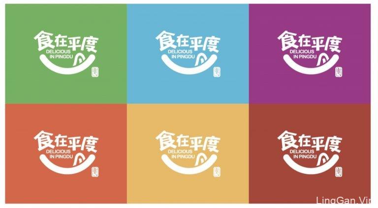"""""""食在平度""""旅游目的地品牌LOGO发布"""