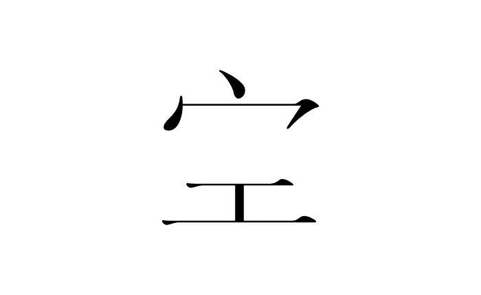 【亦果字体设计】空即是色   色即是空