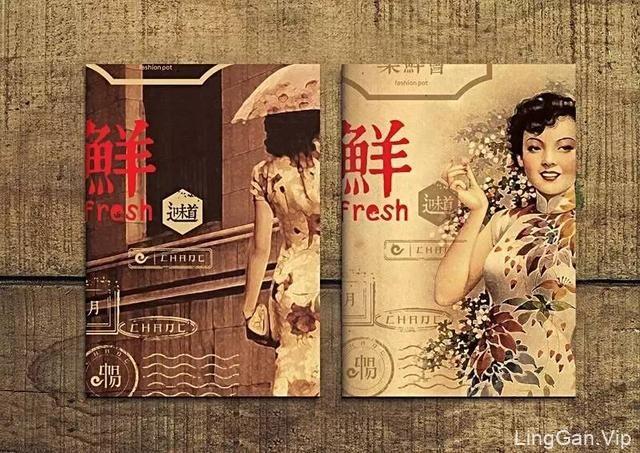 古色古香的中式餐厅品牌VI设计