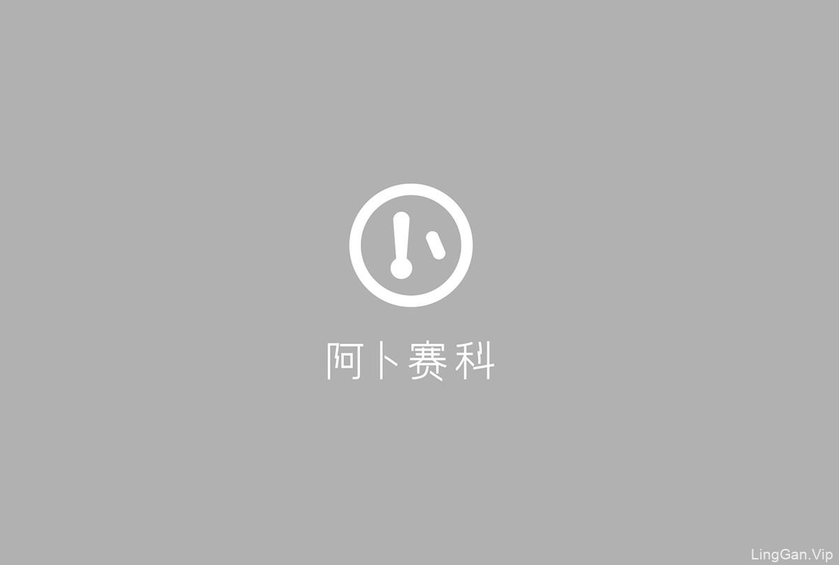 温州阿卜锁具(Up Security)品牌LOGO及视觉设计