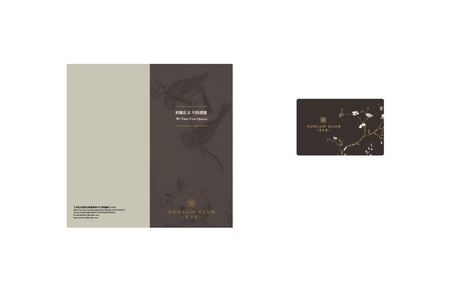 昆仑会酒店品牌LOGO及视觉形象设计
