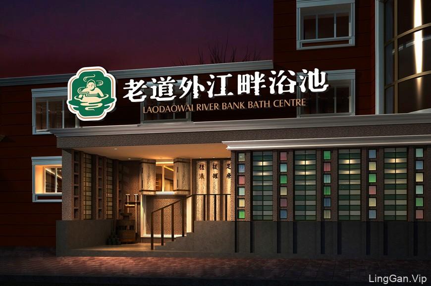 老道外江畔浴池品牌LOGO及VI形象设计