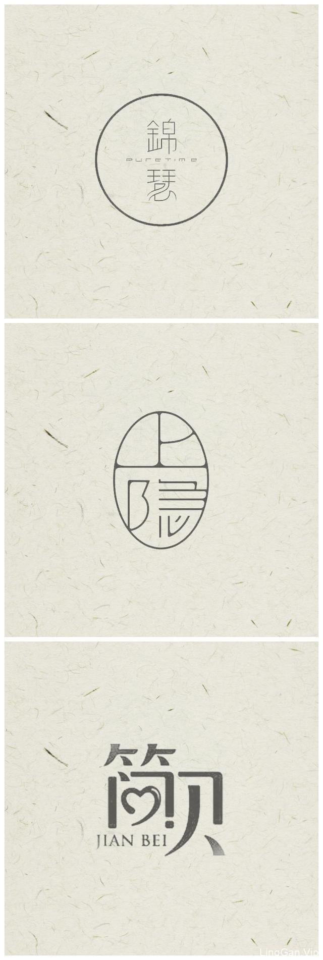 感受汉字之美:中国风LOGO设计