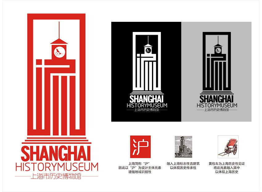 上海市历史博物馆LOGO征集入围作品公示投票