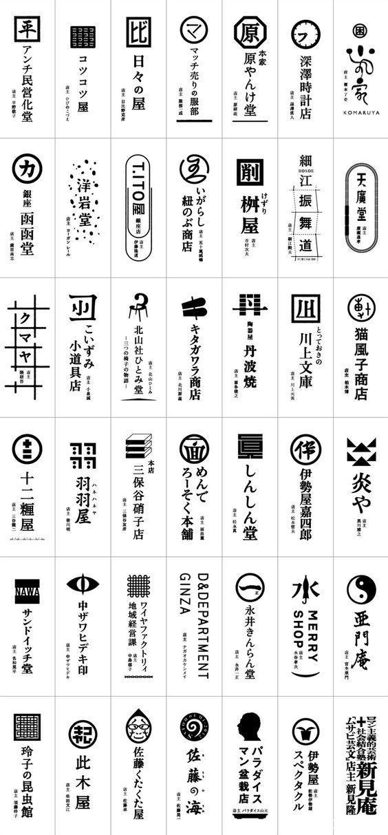 【创意精选】一组小清新日本LOGO
