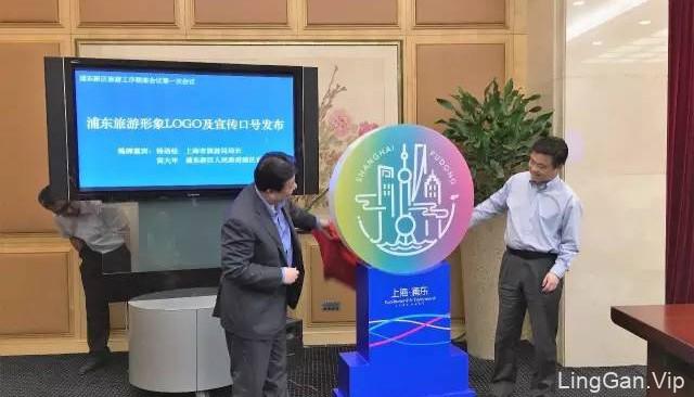 上海浦东旅游形象LOGO及宣传口号正式发布