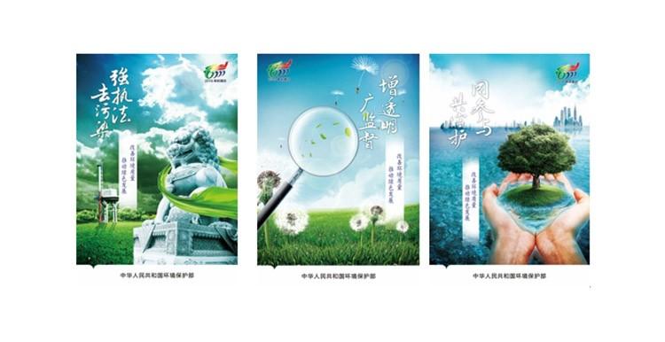 国家环保部公布2016年环境日宣传LOGO及主题海报