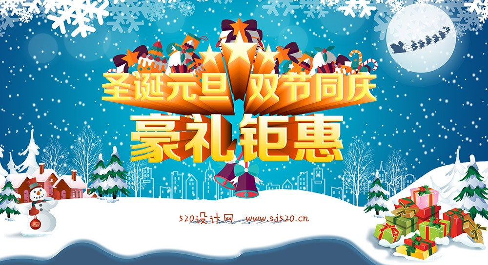 圣诞 元旦双节同庆 PSD源文件下载