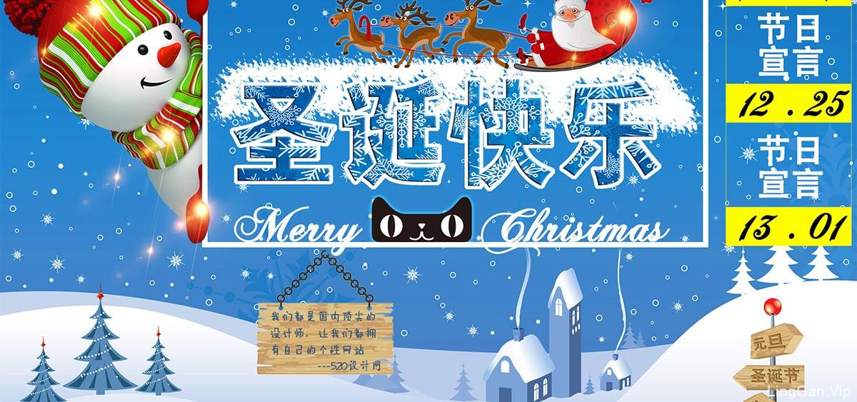 圣诞节 圣诞快乐PSD源文件下载