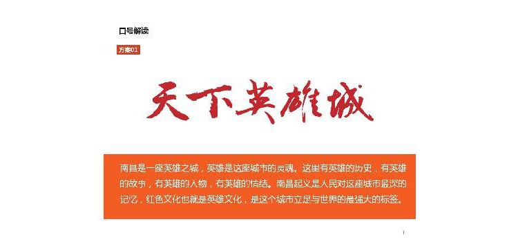 江西南昌旅游LOGO标识及宣传口号公布