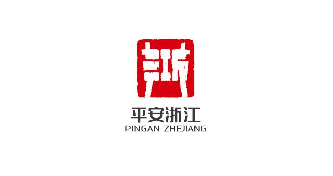平安浙江有了logo,你喜欢么?