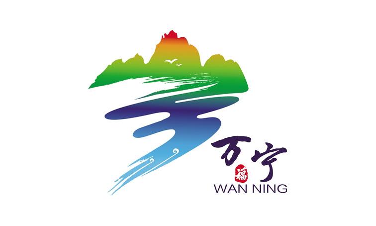 海南万宁城市形象LOGO正式发布