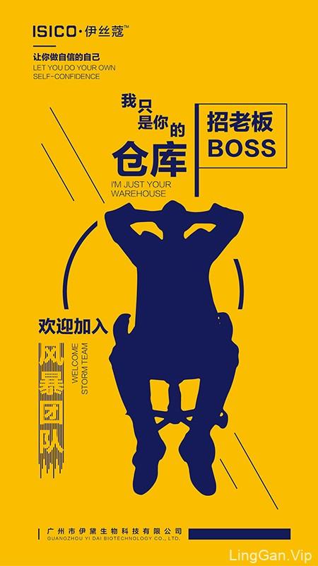 手机推广图/团队介绍海报设计-让你做自信的自己