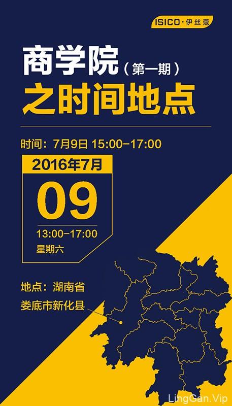 ISICO蓝黄对比色的海报宣传页、展架设计-赢在微商