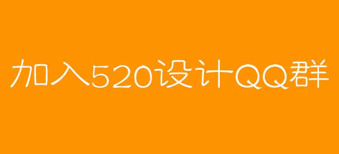 加入520设计QQ群计划