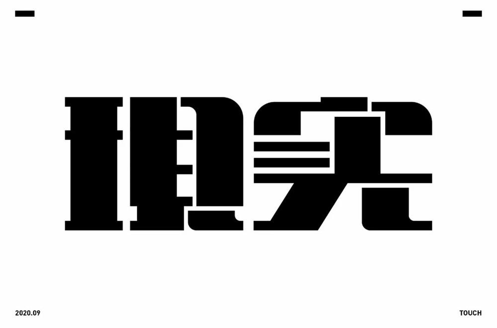真实现状!20款现实字体设计