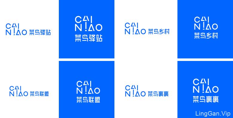 阿里发布菜鸟网络新Logo(附VI手册下载链接)