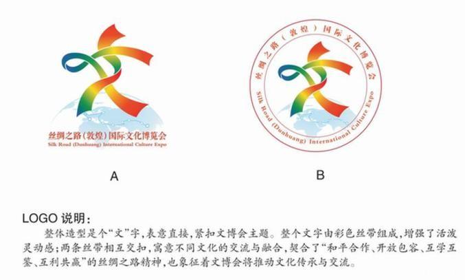丝绸之路 (敦煌) 国际文化博览会LOGO发布