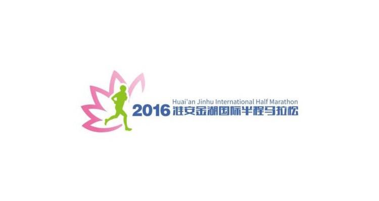 2016淮安金湖国际半程马拉松赛LOGO公布
