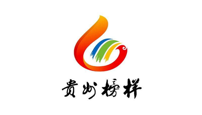 """""""贵州榜样""""Logo有奖征集结果揭晓"""