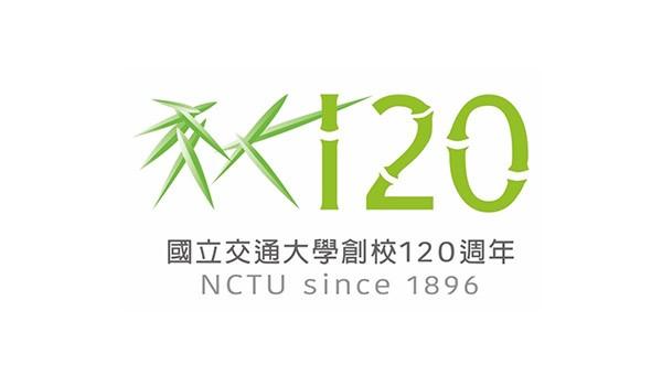 台湾交通大学120周年校庆纪念LOGO出炉