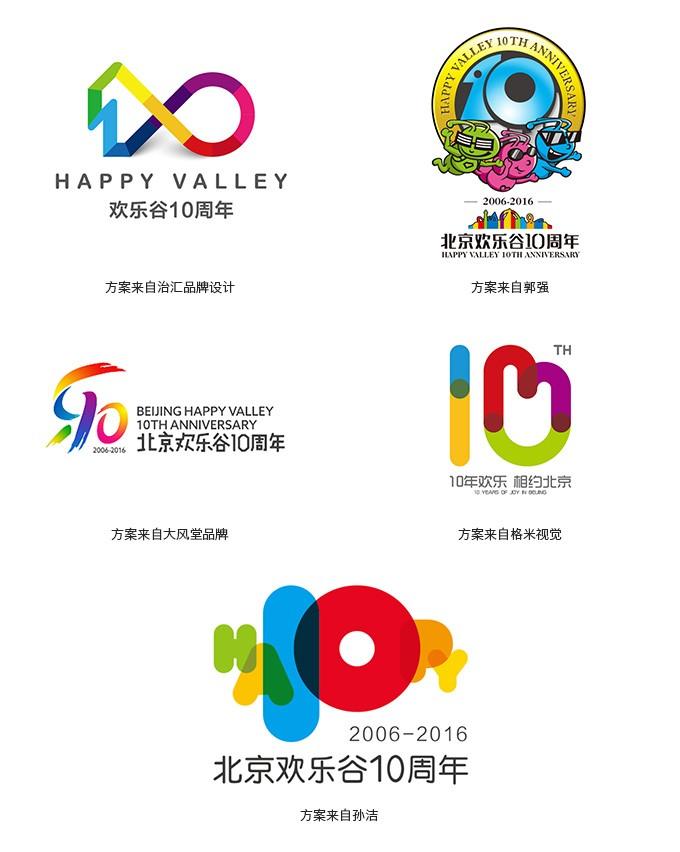 北京欢乐谷10周年纪念LOGO有奖征集获奖名单公示