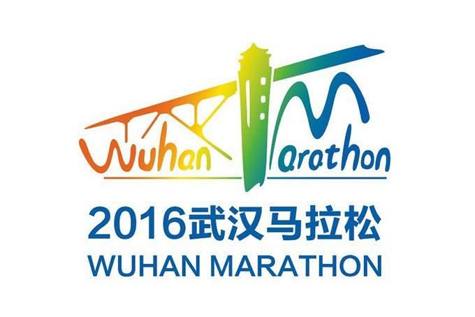 2016年武汉马拉松LOGO征集揭晓