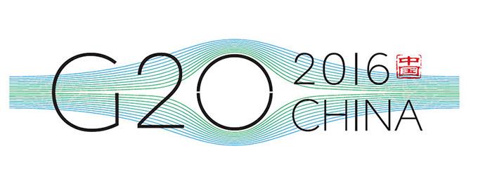 2016年G20杭州峰会LOGO正式发布