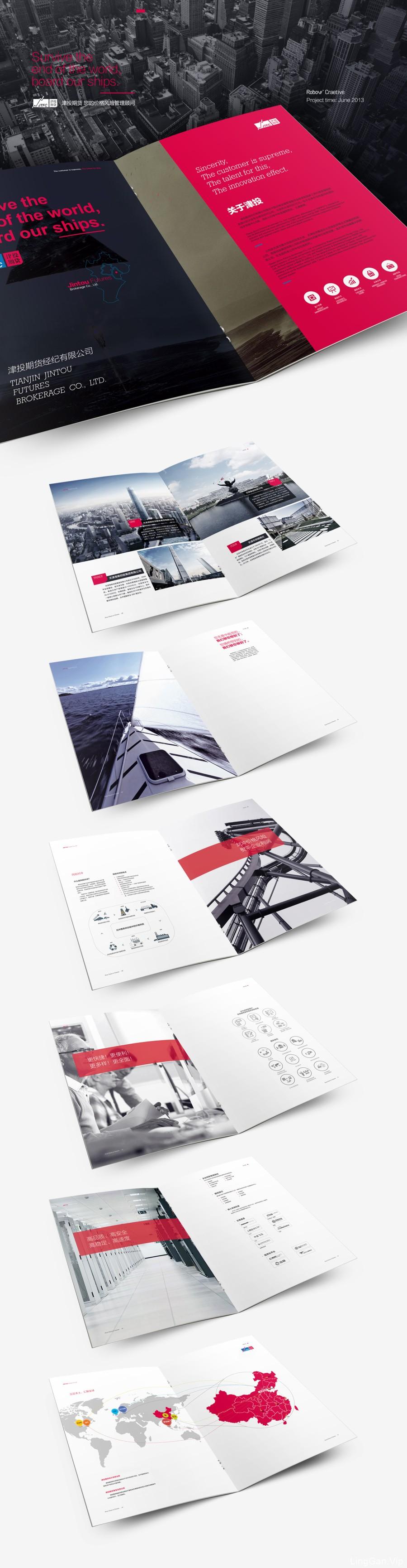 津投期货经纪公司企业画册设计