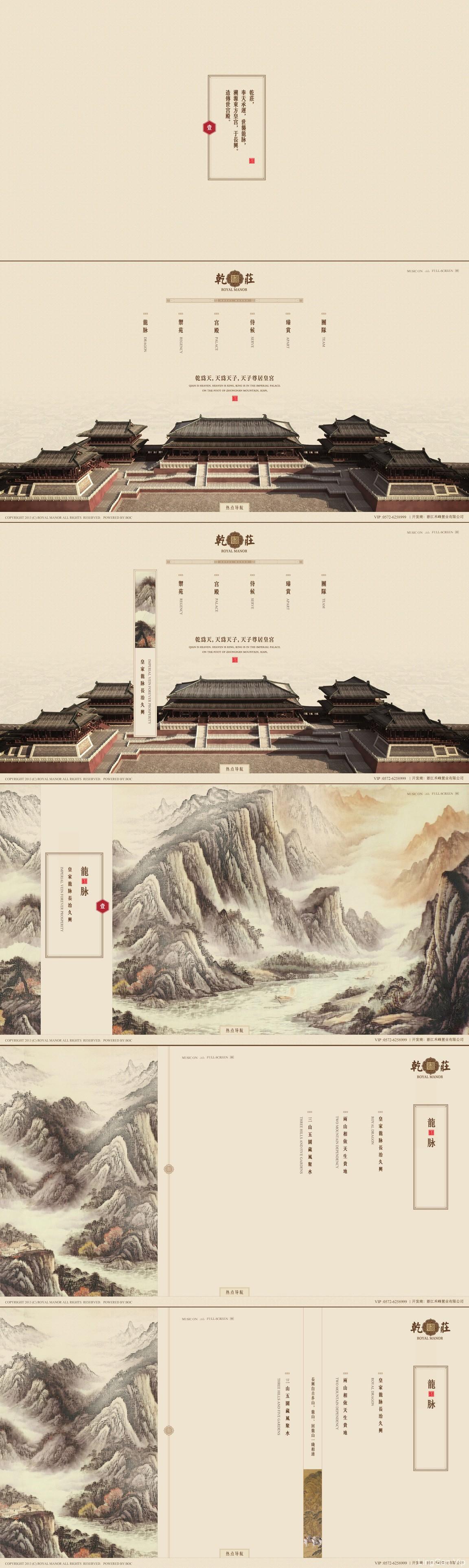 复古式的古建筑网页设计