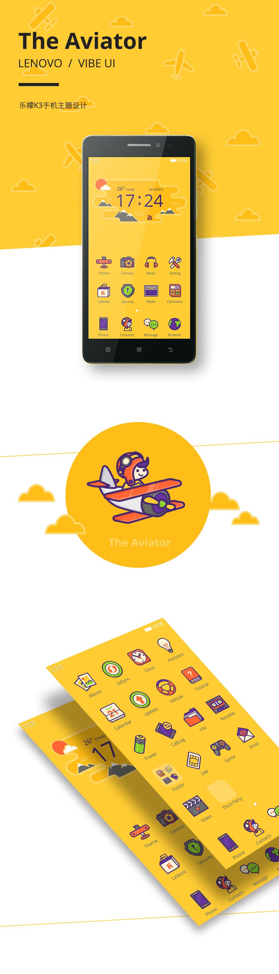 乐檬K3手机APP设计主题/设计欣赏#黄色卡通系列
