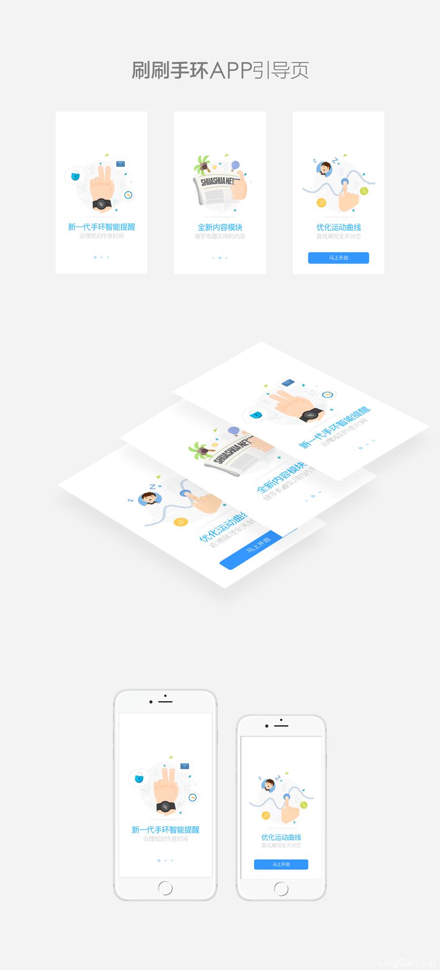 2016 April刷刷手环移动应用App引导页设计欣赏