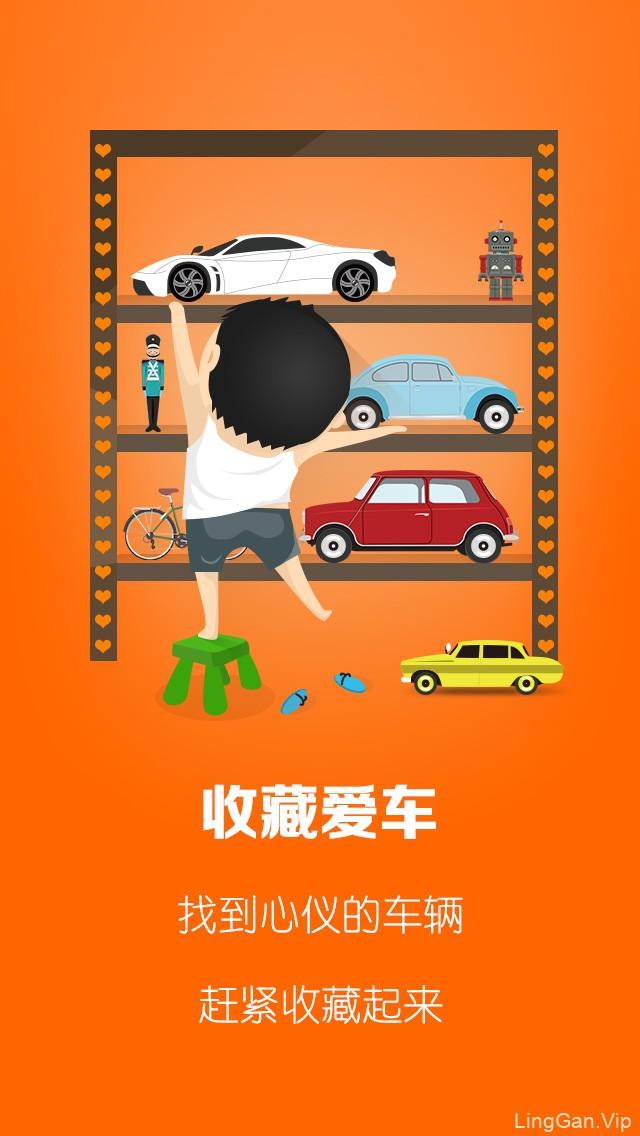 PP租车软件APP引导页设计欣赏/移动应用界面