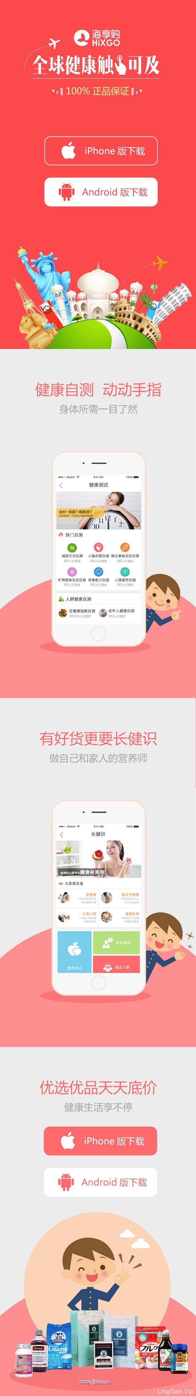 海享购APP微信分享下载页面、引导页面扁平化设计